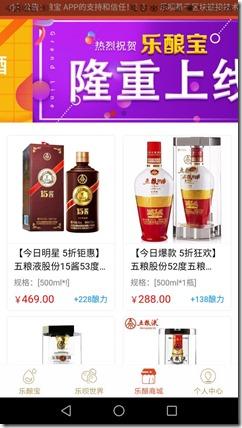 第二个酒链世界 《乐酿宝》,每天收入几十,价格一天一涨,还有官方回收,每天注册限量5000人, 别错过了!