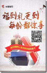 华夏银行信用卡