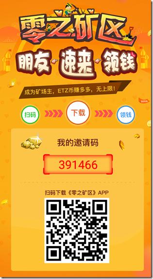 《零之矿区》,一款可以挖以太零ETZ的app,ETZ价值1元/个,零撸千元,附送挖矿提款秘籍 !