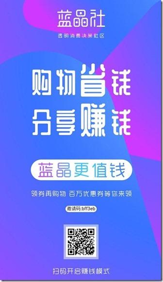 蓝晶社邀请海报