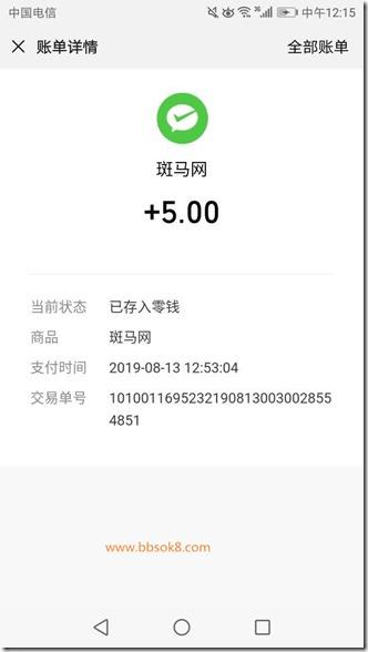 2019年8月13日收到《斑马网》文章转发平台收款5元,文章转发平台值得信赖,赶紧抓住机会赚零花钱!