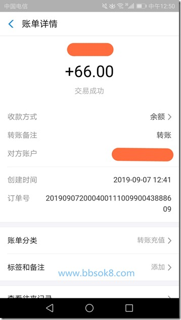 2019年9月7日收到《夸克链信》区块链赚钱平台收款66元,超强平台值得信赖,认真工作做一星达人日收入500元!
