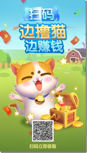 《赚钱猫》- 游戏养成类赚钱平台 ,只要你拥有1只分红猫,天天分红,日日提现,每天分红100元以上!