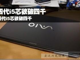 四代i5芯欲破四千 神舟笔记本全新四代i5处理器中端独显
