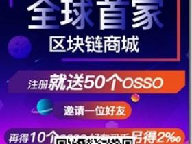 智汇魔方交易所,注册实名送50个OSSO,每邀一人再送10个,值得拥有!