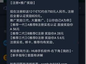 【HUB交易所】注册+实名认证奖励12个ETC(价值750元),全套认证奖励820元,每天签到奖励:12个EA(价值18元)随时结束