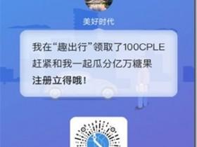趣出行小程序,每天稳定分红数月,现在搞活动注册就送100CPLE,邀请一人就送50CPLE。