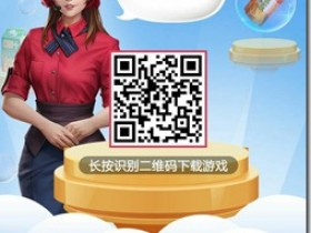 赚钱的模拟经营超市的手机游戏 - 开心超市,玩游戏领红包,快来轻松当老板吧!