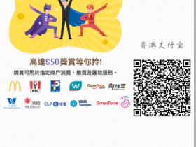 中国国内注册香港支付宝完全中文教程 香港支付宝提供了扫码付、商家优惠和集印花三大服务 香港转数快登记开通
