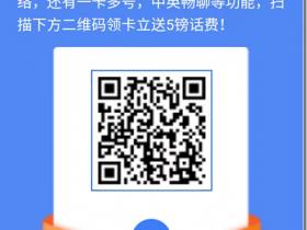 国际贸易使用的全球通手机号码,国内外品牌运营商推荐(精华)!