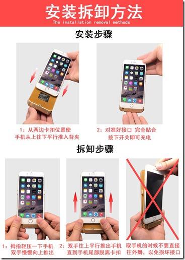 苹果手机充电宝使用说明