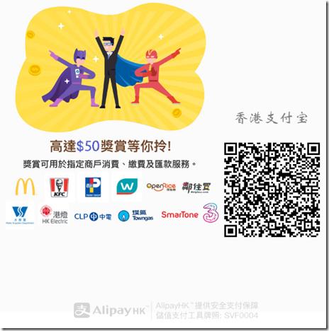 香港支付宝